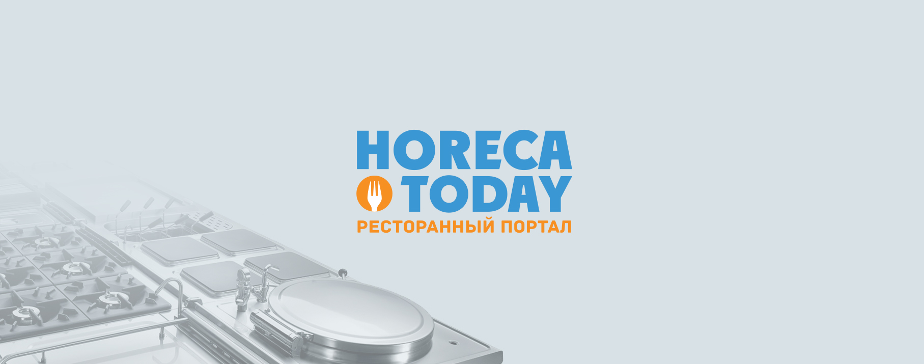 HORECA.TODAY